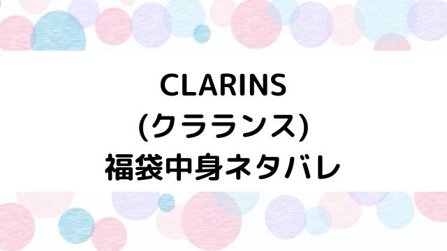 【速報】クラランス(CLARINS)福袋2021の中身ネタバレと口コミ・感想まとめ!歴代福袋は当たり?ハズレ?