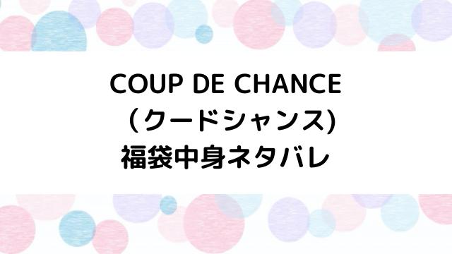 クードシャンス(COUP DE CHANCE)福袋2022の中身ネタバレと口コミ・感想まとめ!歴代福袋は当たり?ハズレ?