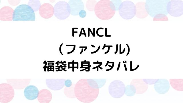 ファンケル(FANCL)福袋2021の中身ネタバレと口コミ・感想まとめ!歴代福袋は当たり?ハズレ?
