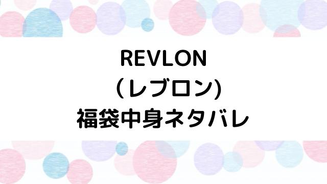 レブロン(REVLON)福袋2022の中身ネタバレと口コミ・感想まとめ!歴代福袋は当たり?ハズレ?