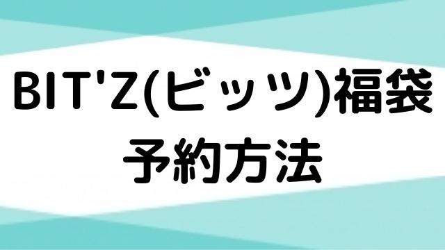ビッツ(BIT'Z)福袋2022の予約方法は?当日販売店舗や販売時間・販売個数も調査!