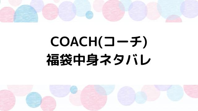 COACH(コーチ)レディース福袋2021の中身ネタバレと口コミ・感想まとめ!歴代福袋は当たり?ハズレ?