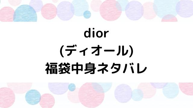 ディオール(dior)福袋2021の中身ネタバレと口コミ・感想まとめ!歴代福袋は当たり?ハズレ?