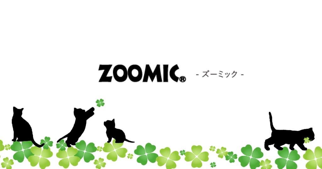 【再販中!】ズーミック(ZOOMIC)福袋2021の中身ネタバレと口コミ・感想まとめ!歴代福袋は当たり?ハズレ?